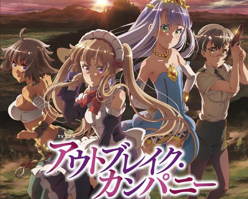 TVアニメ「アウトブレイク・カンパニー」 オリジナルサウンドトラック